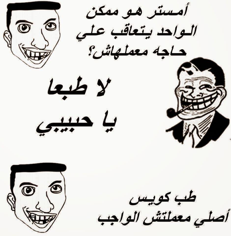 نكت مصرية مضحكة جديدة