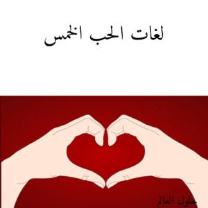 لغات الحب