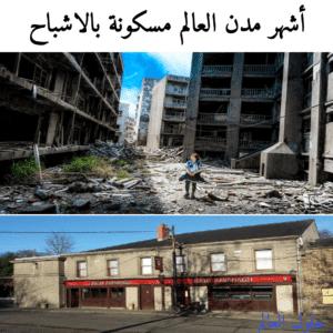 صورة أشهر مدن العالم مسكونة بالاشباح