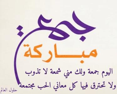 بالصور أجمل تهاني الجمعة