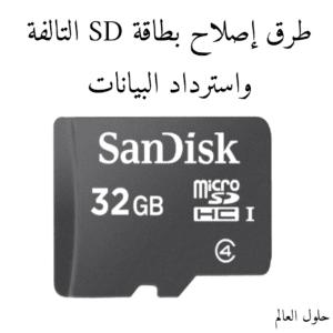 بالصورة طرق إصلاح بطاقة SD التالفة واسترداد البيانات.