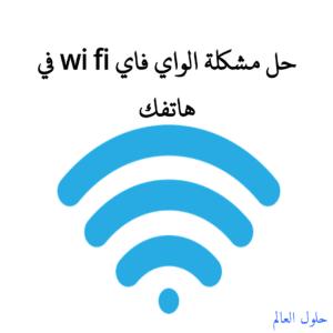 مشكلة الواي فاي wi fi في هاتفك