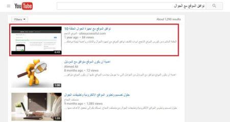 بحث يوتيوبYouTubeسيولتصدر الفيديو محركات البحث