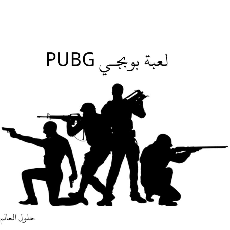 لعبة بوبجي PUBG تنزيل ووصف طريقة اللعبة