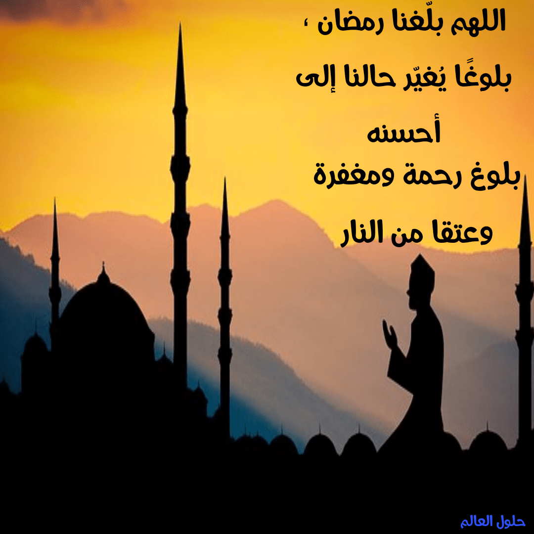 الدعاء في رمضان - حلول العالم