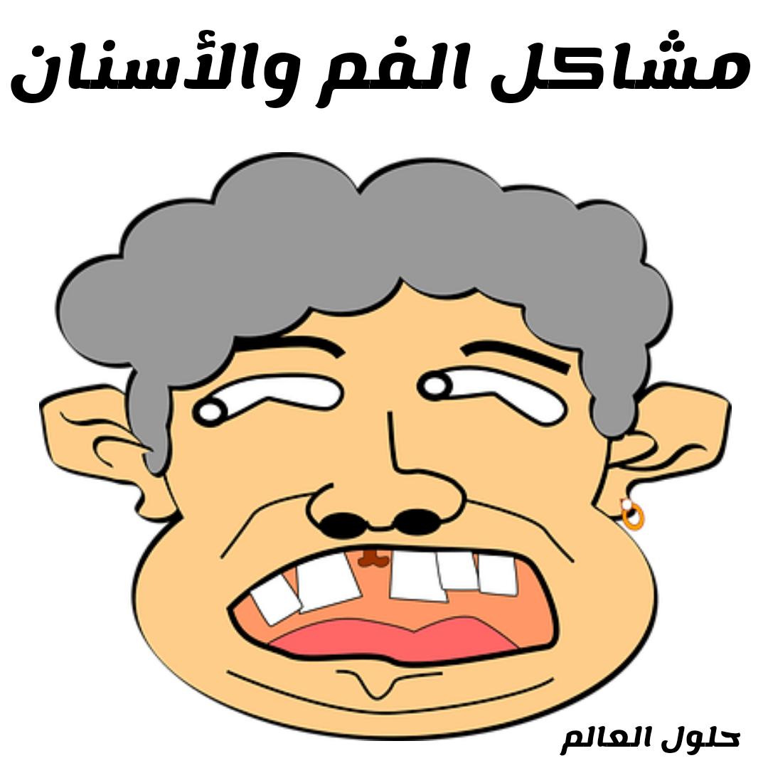 مشاكل الفم والأسنان