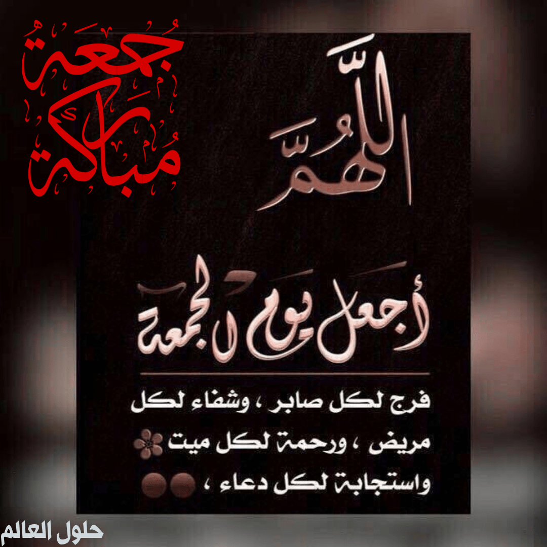 اللهم في صباح يوم الجمعة
