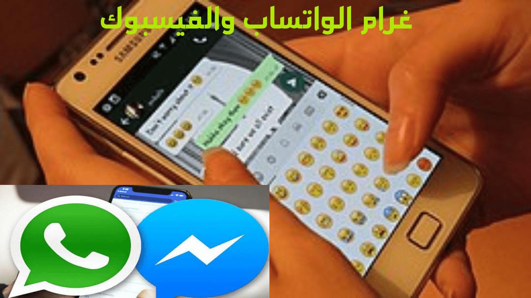 غرام الواتس والفيسبوك