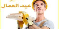 عيد العمال العالمي