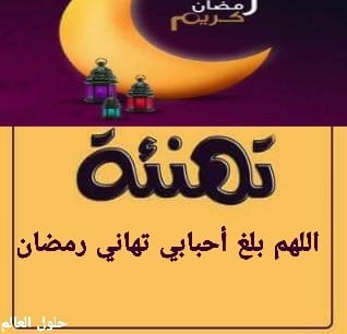تهاني رمضان المبارك جديد