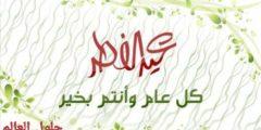 رسائل عيد الفطر المبارك في غاية الروعة