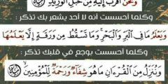 رسائل قرآنية مؤثرة وقصيرة