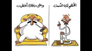 احلى-نكت-في-رمضان