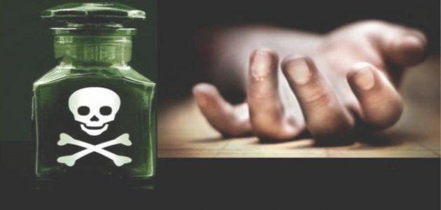 يسقي زوجته كأساً من السم ليتخلص من مشاكله العائلية